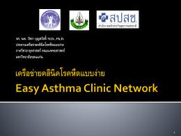 Easy Asthma Clinic