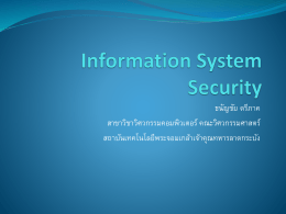 20110708 Information System Security