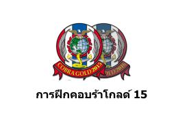 31 ต.ค. 57 - สำนักวางแผนการฝึกร่วมและผสม กรมยุทธการทหาร