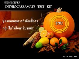 DTC TEST KIT : การตรวจสอบ การตรวจสอบ