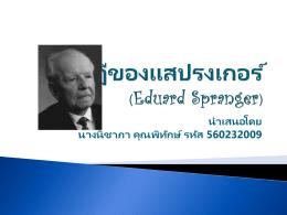 ทฤษฎีของแสปรงเกอร์ (Eduard Spranger)