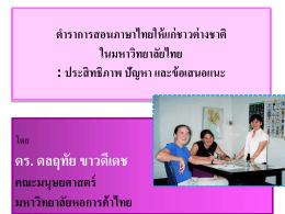 ตำราการสอนภาษาไทยให้แก่ชาวต่างชาติ