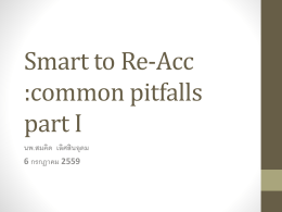 Smart to Reacc :common pitfalls part I