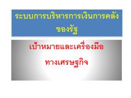 pptx pptx รป321 การบริหารการเงินการคลัง อ.ดร.ปรัชญา บทที่1 8/9/2557