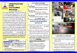 แผ่นพับประชาสัมพันธ์ - ภาควิชาฟิสิกส์ คณะวิทยาศาสตร์