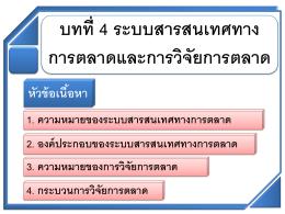 MKT1103-CH04