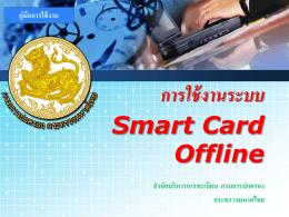 การใช้งานระบบ Smart Card Offline