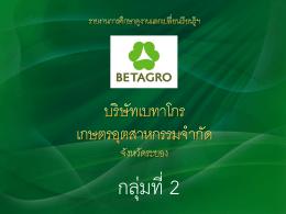 Betagro Coop กลุ่ม 2
