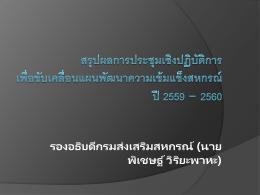 4. สรุปผลการประชุม : พ.ศ. 2559 - 2560