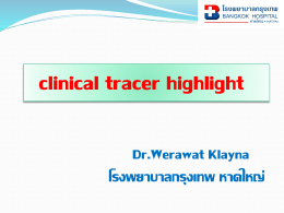 clinical tracer highlight Dr.Werawat Klayna โรง