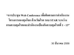 เอกสารการประชุม Web Conference เพื่อติดตามการดำเนินงานโครงการ