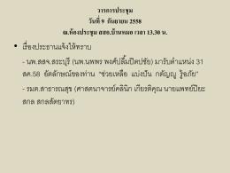 วารการประชุม9_กย.58 70.97 K