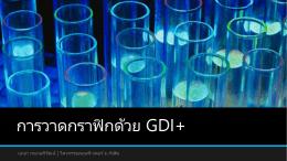 การวาดกราฟิกด้วย GDI+