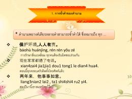 File - การซ้ำคำในภาษาจีน