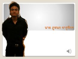 1 WelCoMe To My WORLD ภูชนก จารุทิกร 5410900081 คณะสัตว