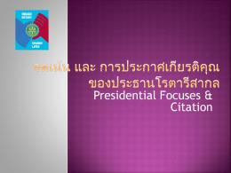 จุดเน้น และ การประกาศเกียรติคุณ ของประธานโรตารีสากล