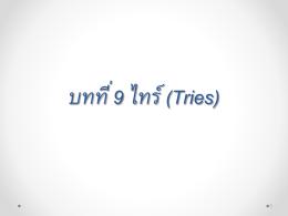 บทที่ 9 ไทร์ (Tries)