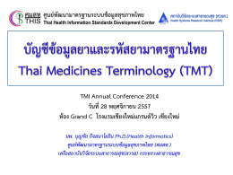 Thai Health Information Standards Development Center