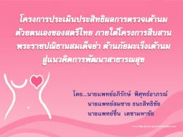 โครงการประเมินประสิทธิผลการตรวจเต้านมด้วยตนเองของสตรีไทย ภายใต้