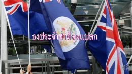 ธงประจำชาติสุดแปลก - โรงเรียนจักรคำคณาทร จังหวัดลำพูน
