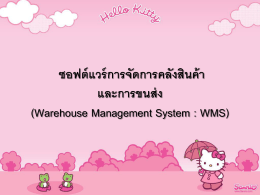 10warehouse management system