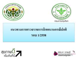 นิเทศราชการ -6 กพ.58 Final - สำนักงานป้องกันควบคุมโรคที่ 5 ราชบุรี (สคร 5)