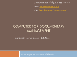 Computer for Documentary management_1