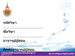 BUSIT_Template_PPT_Thai
