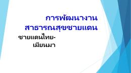 ประชุมกลุ่มชายแดนไทย