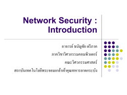 Network Security : Introduction - Department of Computer Engineering