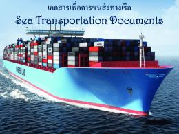 9เอกสารเพื่อการขนส่งทางเรือ