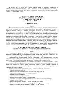 Pravilnik o računovodstvu