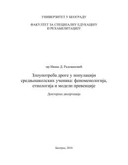 Doktorat - UviDok - Универзитет у Београду