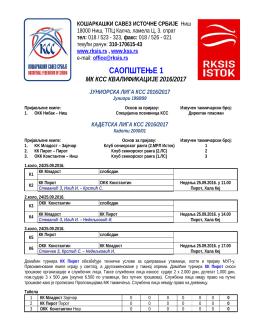 Saopstenje 1_kvalifikacije MK_2016_2017