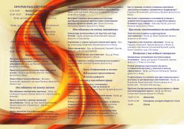 Округли сто на тему - Правни факултет у Нишу