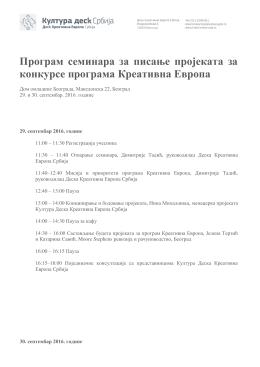 Програм семинара за писање пројеката за конкурсe програма