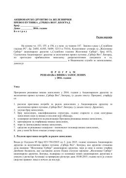 """акционарско друштво за железнички превоз путника """"србија воз"""""""