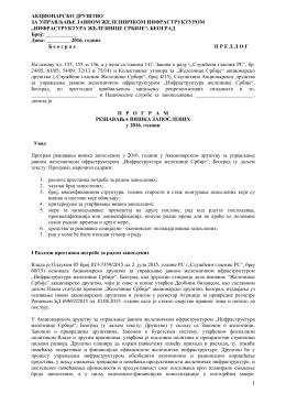 акционарско друштво за управљање јавном железничком