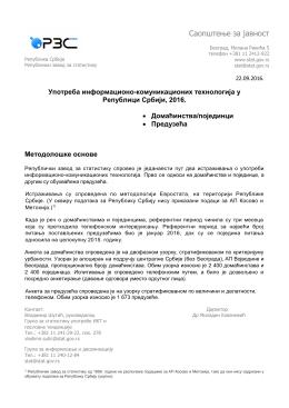 Саопштење за јавност - Влада Републике Србије
