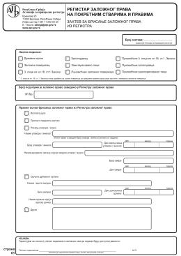 zahtev za brisanje zaloznog prava iz registra strana 1 sa