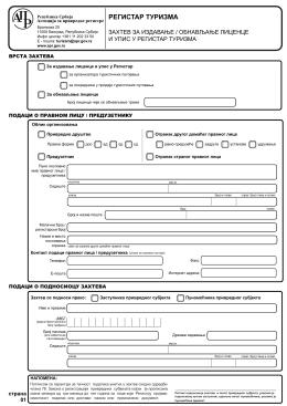 zahtev za izdavanje licence i upis u reg turizma strana 1 sa