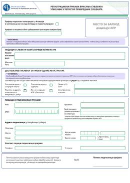 Registraciona prijava brisanja