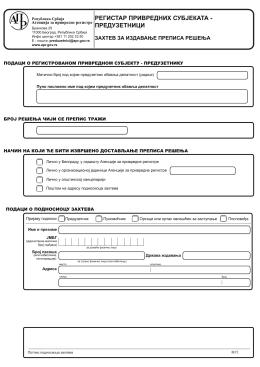 Zahtev za izdavanje prepisa resenja preduzetnika