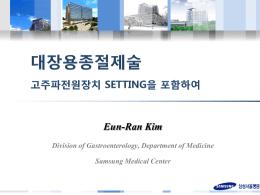 삼성서울병원 간호세미나 강의자료 PDF