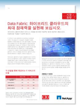 Data Fabric: 하이브리드 클라우드의 최대 잠재력을 실현해 보십시오.