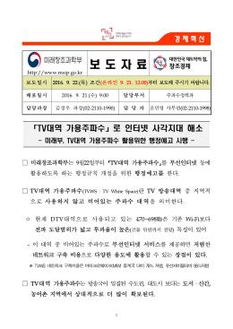 (보도) TV대역 가용주파수 활용으로 인터넷사각지대