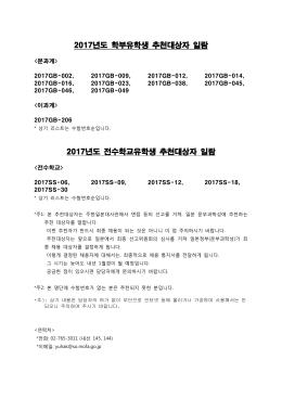 2017년도 학부유학생, 전수학교유학생 대사관 추천
