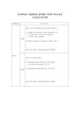 2016학년도 서울대학교 음악대학 수시모집 실기곡목.hwp