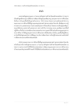 TEPE-58101 การ สร้าง ค่า นิยม หลัก ของ คน ไทย 12 ประการ