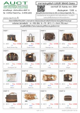 รายการประมูลสินค้า luxury brands 25 กันยายน 2559